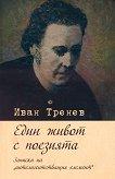 Един живот с поезията - Иван Тренев -