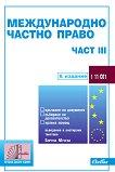Международно частно право - част 3 -
