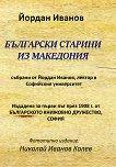 Български старини из Македония - Йордан Иванов -