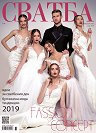 Сватба - Зима 2019, бр. 85 -