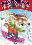 Коледна книжка за оцветяване: Мишка -