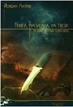 Книга, написана на пясък: Хроника на един човекоядец - Йордан Матеев -
