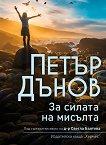 Петър Дънов: За силата на мисълта - Светла Балтова - книга