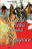 Коледа и Нова година по български - книга