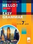 Hello!: Easy Grammar - граматика по английски език за 7. клас - New Edition -