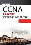 CCNA Security учебно ръководство - Трой Макмилан - книга