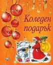 Коледен подарък - комплект за деца от 2 до 4 години - Оранжев комплект -