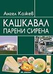 Кашкавал, парени сирена - Ангел Кожев - книга