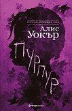 Пурпур - Алис Уокър - книга