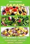 Салати за всички сезони - книга