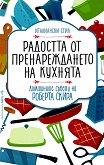 Радостта от пренареждането на кухнята - Роберта Скира - книга