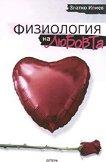 Физиология на любовта - Златко Илиев - книга