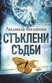 Стъклени съдби - Людмила Филипова - книга