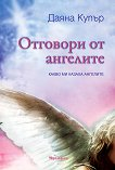 Отговори от ангелите - Даяна Купър - книга