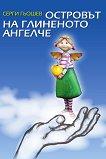 Островът на глиненото ангелче - Серги Гьошев - книга