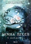 Зимна песен - С. Джей-Джоунс - книга