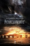 Йомсвикинг - книга 1 - Бьорн Андрес Бюл-Хансен -
