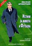 Истини за живота и Футбола - Иван Вуцов, Едуард Папазян - книга