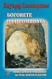 Боговете на промяната - Хауърд Саспортас - книга