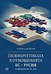 Геоенергетиката в отношенията EC - Русия в началото на 21. век - Станислав Бачев - книга