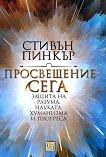 Просвещение сега - Стивън Пинкър - книга