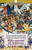 Изкуството на войната: Древни китайски трактати - книга