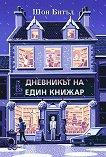 Дневникът на един книжар - Шон Битъл - книга