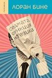 Седмата функция на езика - Лоран Бине - книга