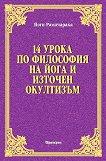 14 урока по философия на йога и източен окултизъм - Йоги Рамачарака - книга