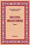 Окултна философия - том 1: Природна магия - Хенрих Корнелий Агрипа фон Нетесхайм - книга