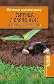 Изпитани рецепти срещу къртица и сляпо куче, охлюви, мишки и попово прасе - Александър Георгиев - книга
