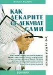 Как лекарите се лекуват сами - Проф. д-р Петър Манолов -