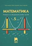 Помагало по математика за 5. клас за избираемите учебни часове - Пенка Нинкова, Невена Чардакова, Диана Стефанова -