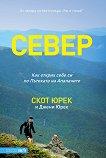Север. Как открих себе си по пътеката на Апалачите - Скот Юрек, Джени Юрек -