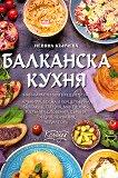 Балканска кухня - книга