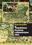 Чипровското въстание и европейският свят - Иоанна Списаревска - книга