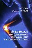 Кинезитерапия при динамична нестабилност на колянната става -