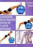Специализирани кинезитерапевтични програми при гръбначни изкривявания -