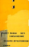 Полет BA891 без закъснение - Калоян Игнатовски -