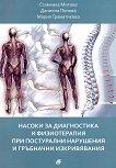 Насоки за диагностика и физиотерапия при постурални нарушения и гръбначни изкривявания -