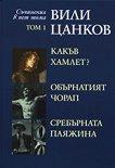 Съчинения в пет тома  - том 1: Какъв Хамлет?, Обърнатият чорап, Сребърната паяжина  - Вили Цанков - книга