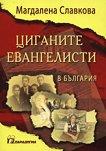 Циганите евангелисти в България - Магдалена Славкова - книга