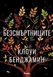 Безсмъртниците - Клоуи Бенджамин - книга