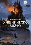 Смъртоносни машини - книга 2: Хищническо злато - Филип Рийв -