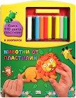 Животни от пластилин: В зоопарка - книга + 10 цвята пластилин -
