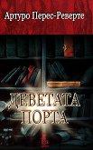 Деветата порта - Артуро Перес-Реверте - книга