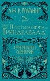 Фантастични животни - книга 2: Престъпленията на Гринделвалд : Оригинален сценарий - Джоан К. Роулинг -