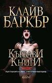 Кървави книги - том 6 - Клайв Баркър -