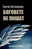 Боговете не пишат - Величка Настрадинова - книга