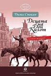 Децата на Дон Кихот. Белгийски и други разкази - Димил Стоилов -